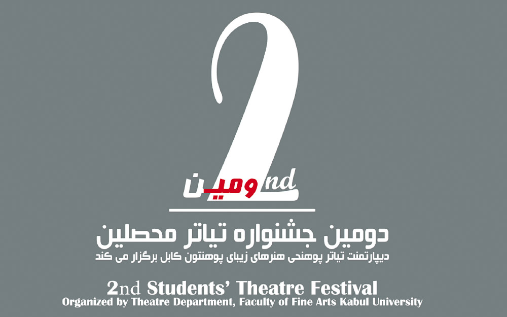 Curator Students' Theater Festival Kabul 2015